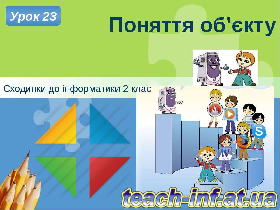Поняття об'єкту Сходинки до інформатики 2 клас Урок 23