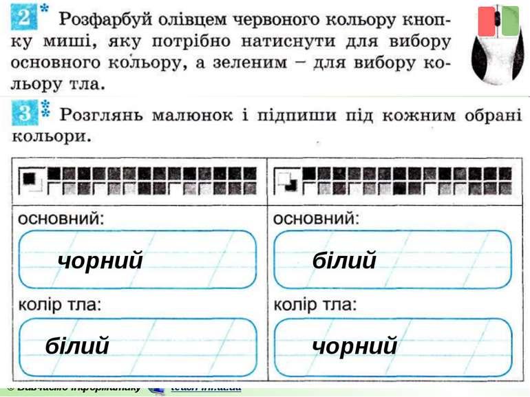 чорний білий білий чорний © Вивчаємо інформатику teach-inf.at.ua