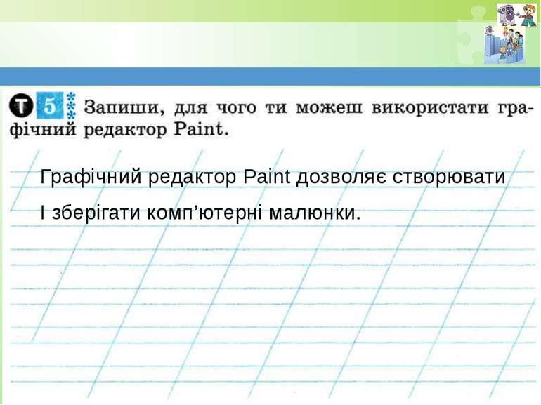 Графічний редактор Paint дозволяє створювати І зберігати комп'ютерні малюнки....