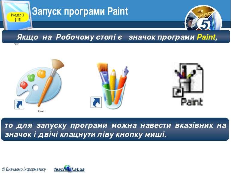 Розділ 3 § 15 Запуск програми Paint Якщо на Робочому столі є значок програми ...