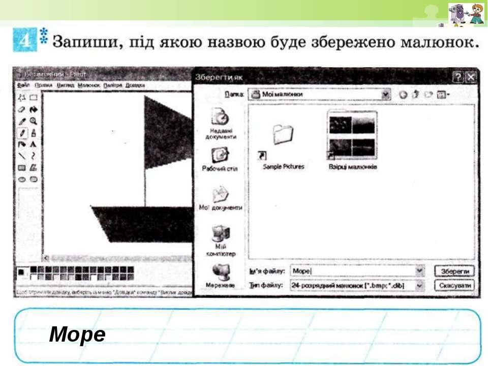 Море © Вивчаємо інформатику teach-inf.at.ua