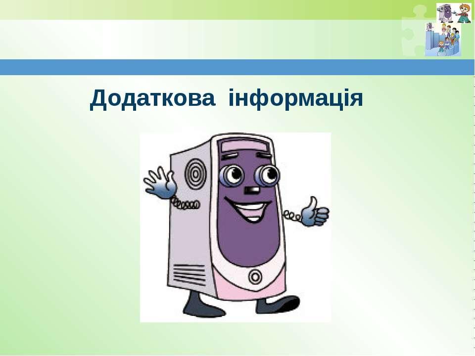 Додаткова інформація www.teach-inf.at.ua