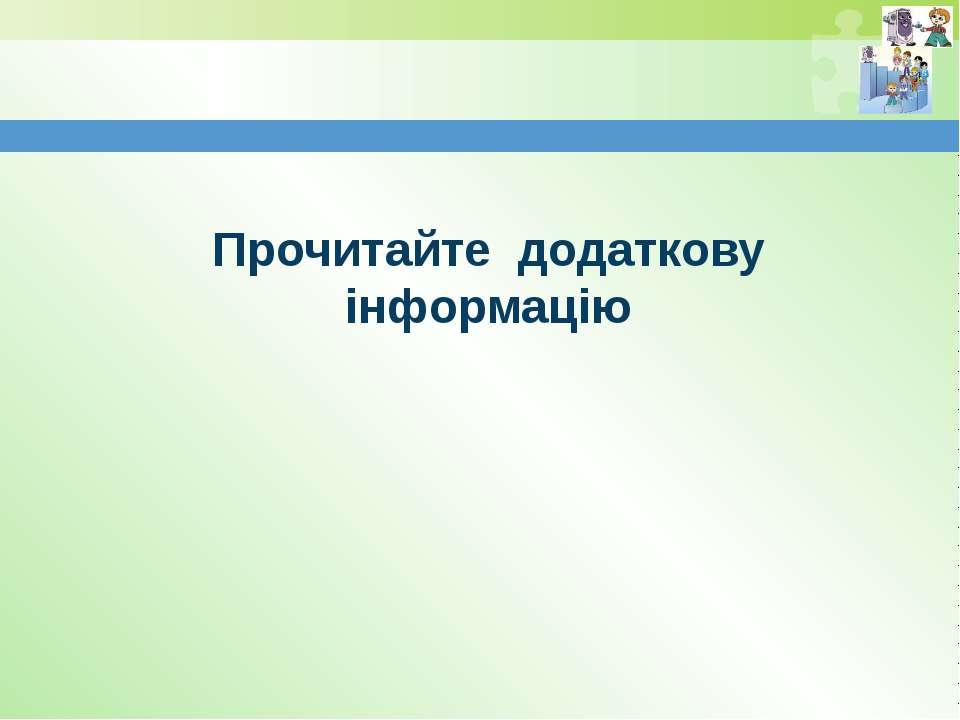 Прочитайте додаткову інформацію www.teach-inf.at.ua