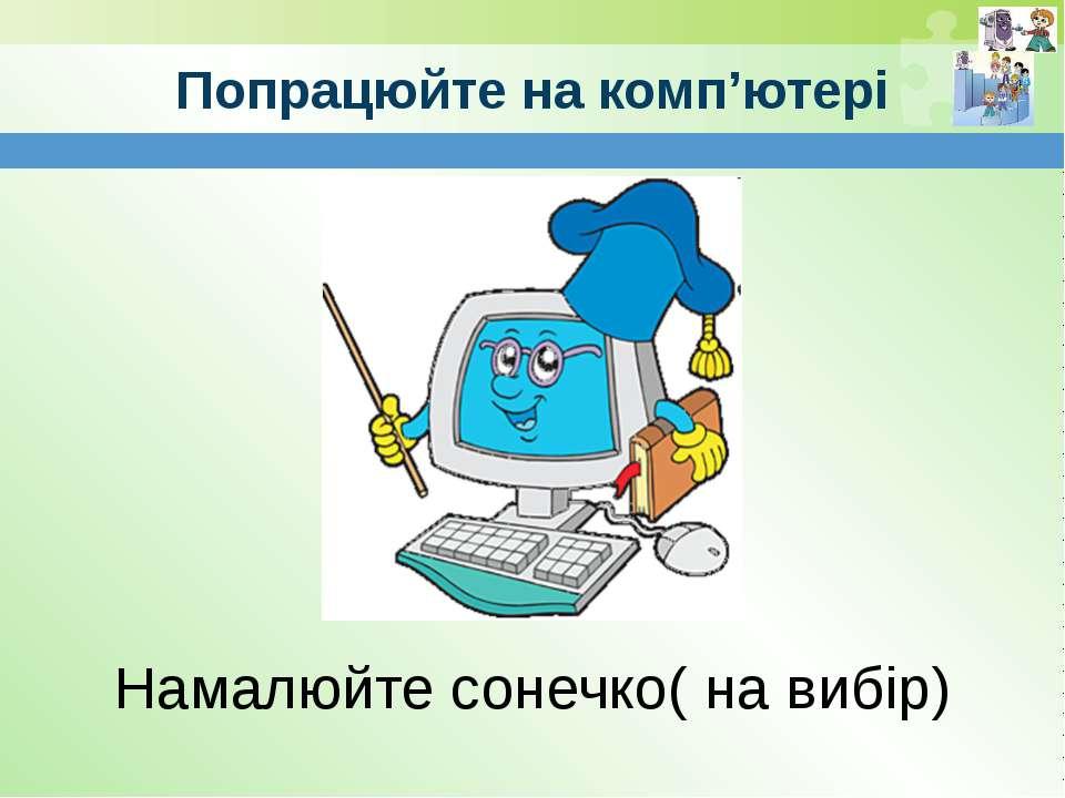 Попрацюйте на комп'ютері www.teach-inf.at.ua Намалюйте сонечко( на вибір)