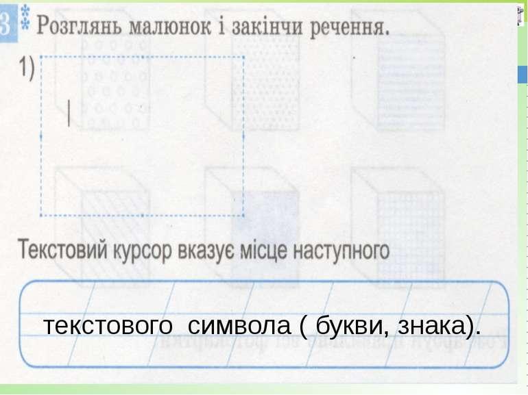 www.teach-inf.at.ua текстового символа ( букви, знака).