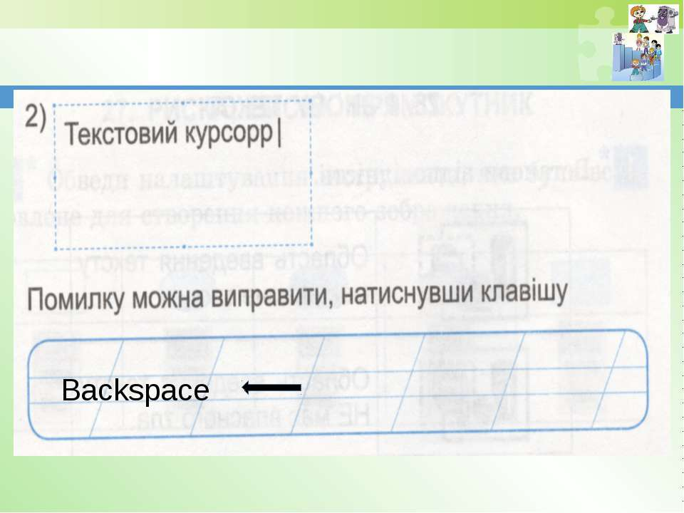 www.teach-inf.at.ua Backspace