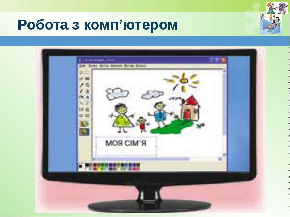 Робота з комп'ютером www.teach-inf.at.ua