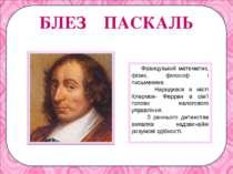 БЛЕЗ ПАСКАЛЬ Французький математик, фізик, філософ і письменник. Народився в ...
