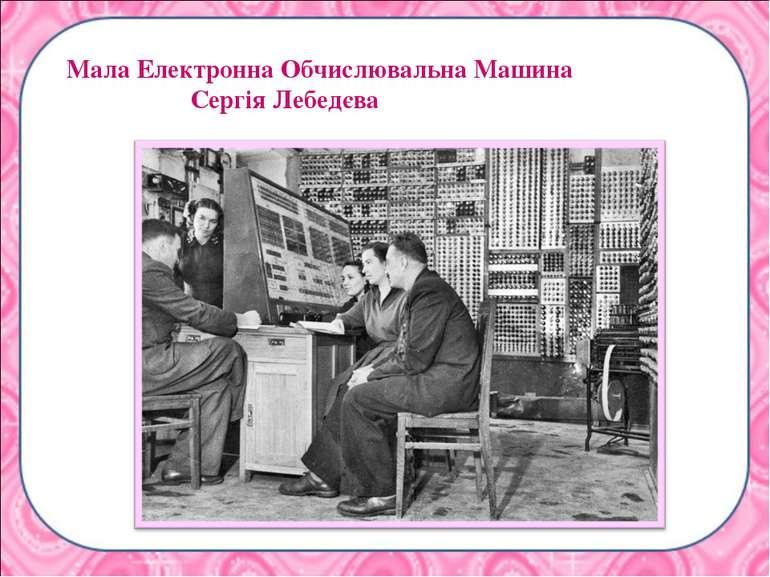 Мала Електронна Обчислювальна Машина Сергія Лебедєва