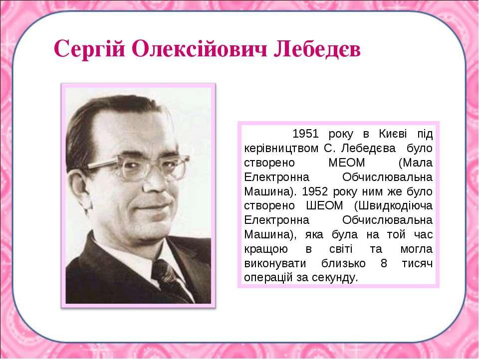 1951 року в Києві під керівництвом С. Лебедєва було створено МЕОМ (Мала Елект...