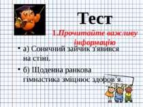 Тест 1.Прочитайте важливу інформацію а) Сонячний зайчик з'явився на стіні. б)...