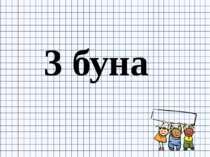 3 буна
