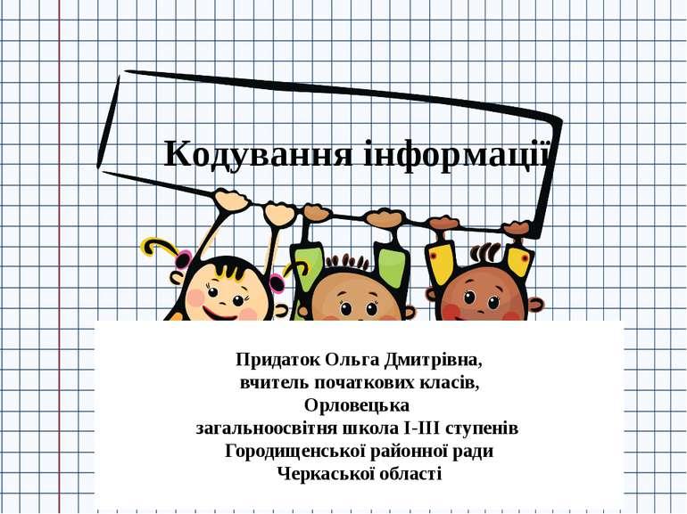 Придаток Ольга Дмитрівна, вчитель початкових класів, Орловецька загальноосвіт...