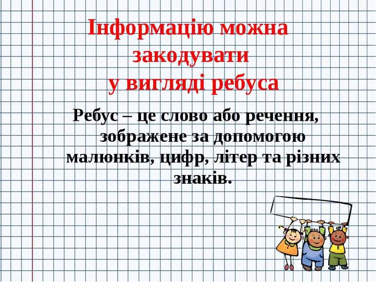 Ребус – це слово або речення, зображене за допомогою малюнків, цифр, літер та...