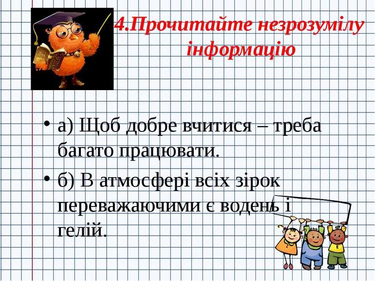 4.Прочитайте незрозумілу інформацію а) Щоб добре вчитися – треба багато працю...