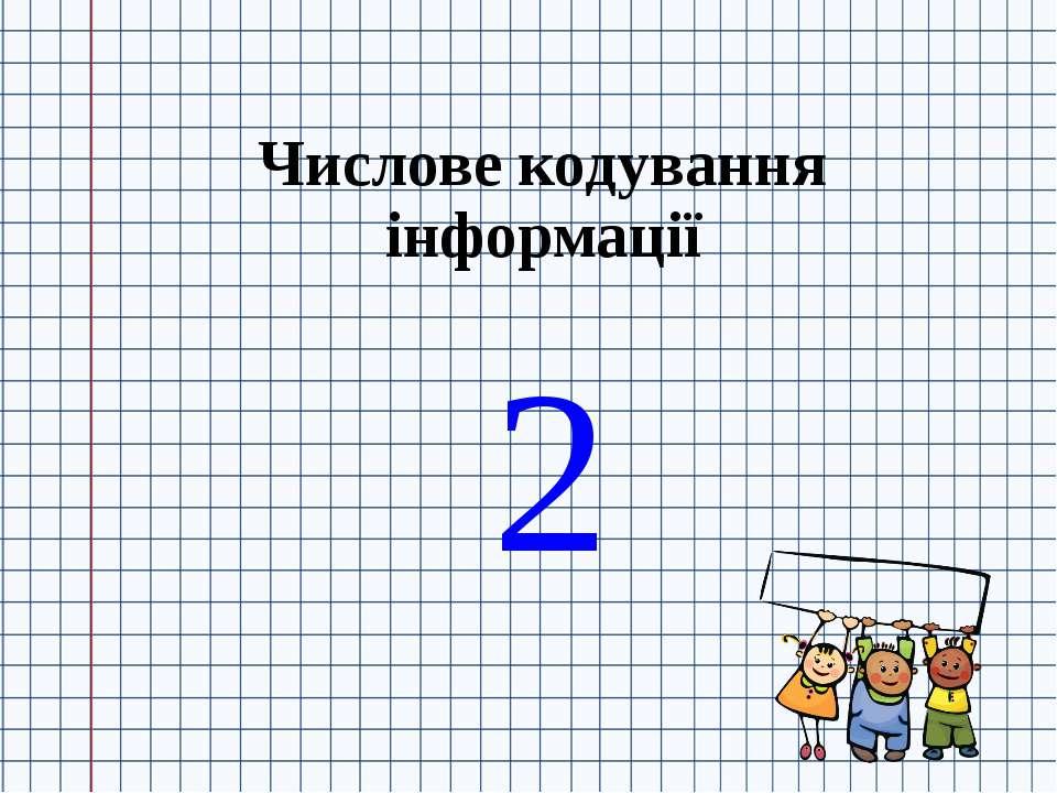 Числове кодування інформації 2