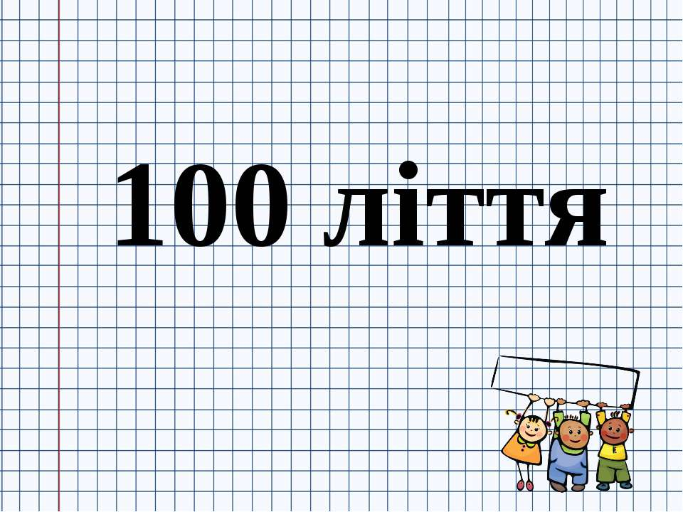 100 ліття