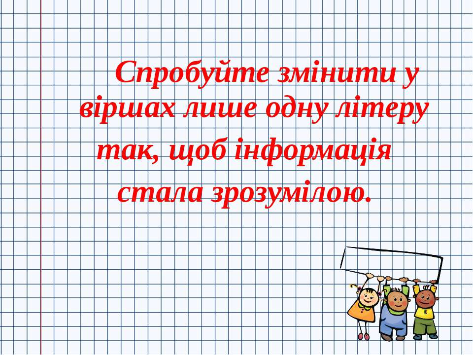 Спробуйте змінити у віршах лише одну літеру так, щоб інформація стала зрозумі...