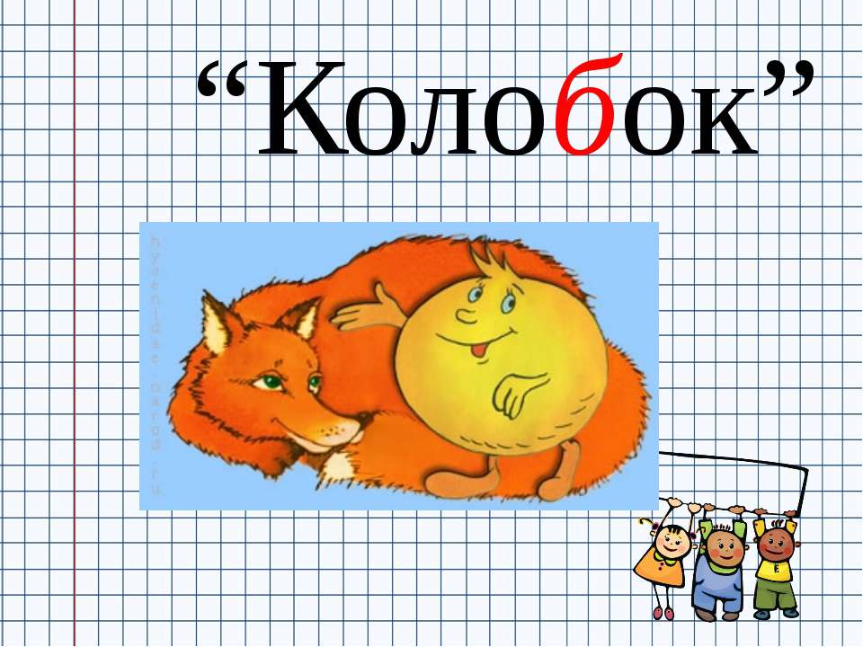 """""""Колобок"""""""