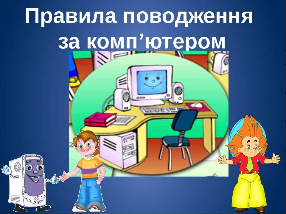 Правила поводження за комп'ютером