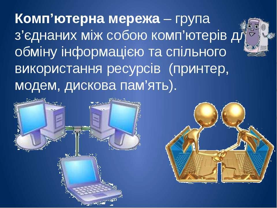 Комп'ютерна мережа – група з'єднаних між собою комп'ютерів для обміну інформа...