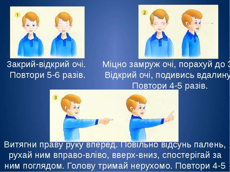 Закрий-відкрий очі. Повтори 5-6 разів. Міцно замруж очі, порахуй до 3. Відкри...