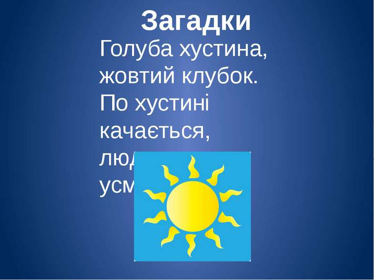 Загадки Голуба хустина, жовтий клубок. По хустині качається, людям усміхається.