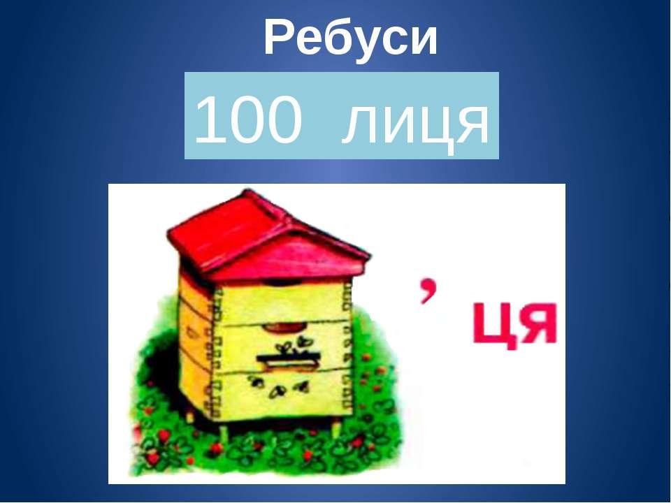Ребуси 100 лиця