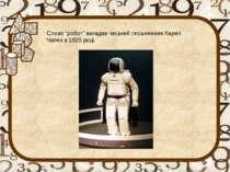 """Слово """"робот"""" вигадав чеський письменник Карел Чапек в 1920 році."""