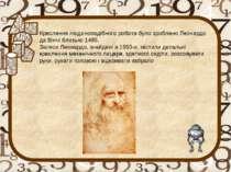 Креслення людиноподібного робота було зроблено Леонардо да Вінчі близько 1495...
