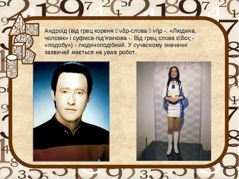 Андроїд (від грец кореня ἀνδρ-слова ἀνήρ -. «Людина, чоловік» і суфікса-під'я...