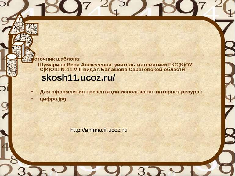 источник шаблона: Шумарина Вера Алексеевна, учитель математики ГКС(К)ОУ С(К)О...
