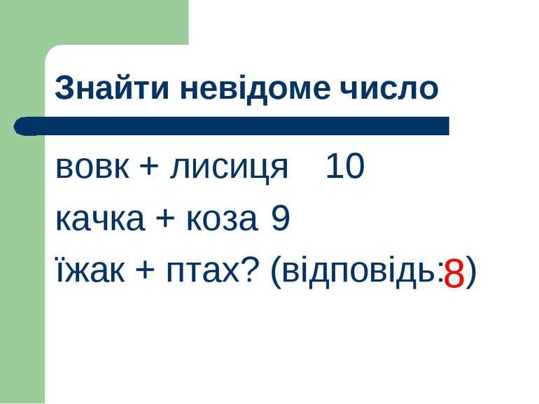 Знайти невідоме число вовк + лисиця 10 качка + коза 9 їжак + птах? (відповідь...