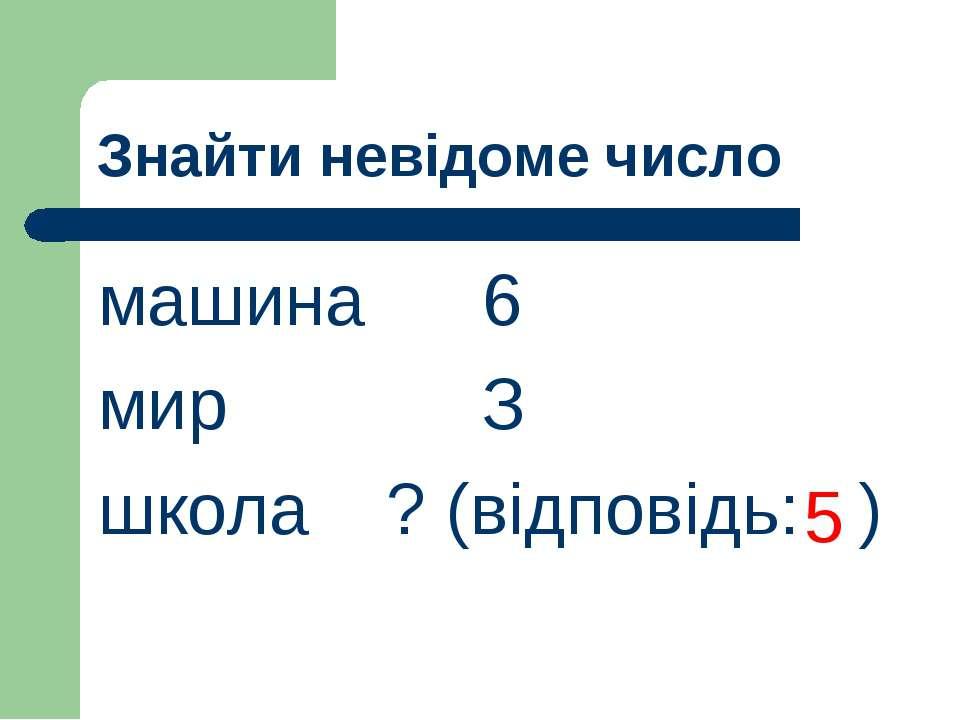Знайти невідоме число машина 6 мир З школа ? (відповідь: ) 5