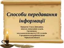 Способи передавання інформації Придаток Ольга Дмитрівна, вчитель початкових к...
