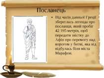 Посланець Від часів давньої Греції збереглась легенда про посланця, який проб...