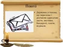 Пошта Державна установа, що пересилає і доставляє адресатам листи, листівки, ...