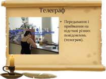 Телеграф Передавання і приймання на відстані різних повідомлень (телеграм).