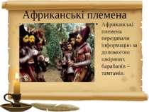 Африканські племена Африканські племена передавали інформацію за допомогою шк...