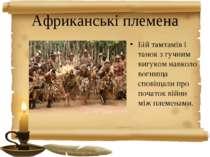 Африканські племена Бій тамтамів і танок з гучним вигуком навколо вогнища спо...