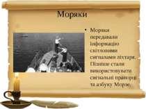 Моряки Моряки передавали інформацію світловими сигналами ліхтаря. Пізніше ста...