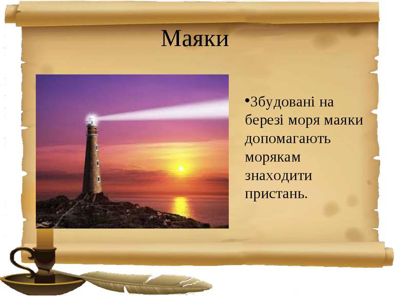 Маяки Збудовані на березі моря маяки допомагають морякам знаходити пристань.