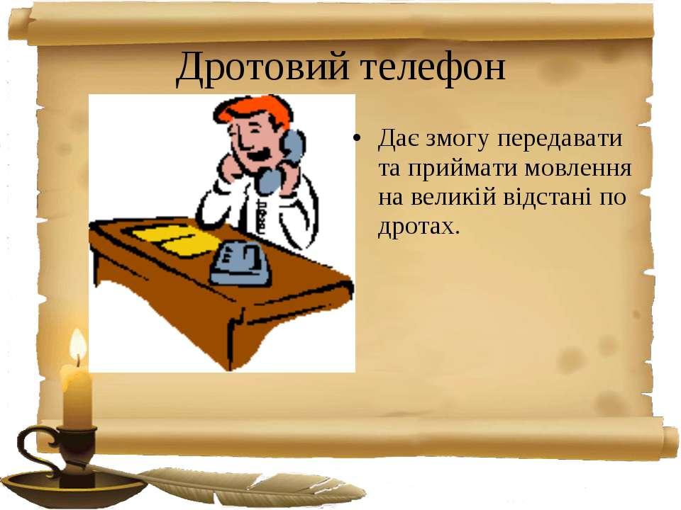 Дротовий телефон Дає змогу передавати та приймати мовлення на великій відстан...