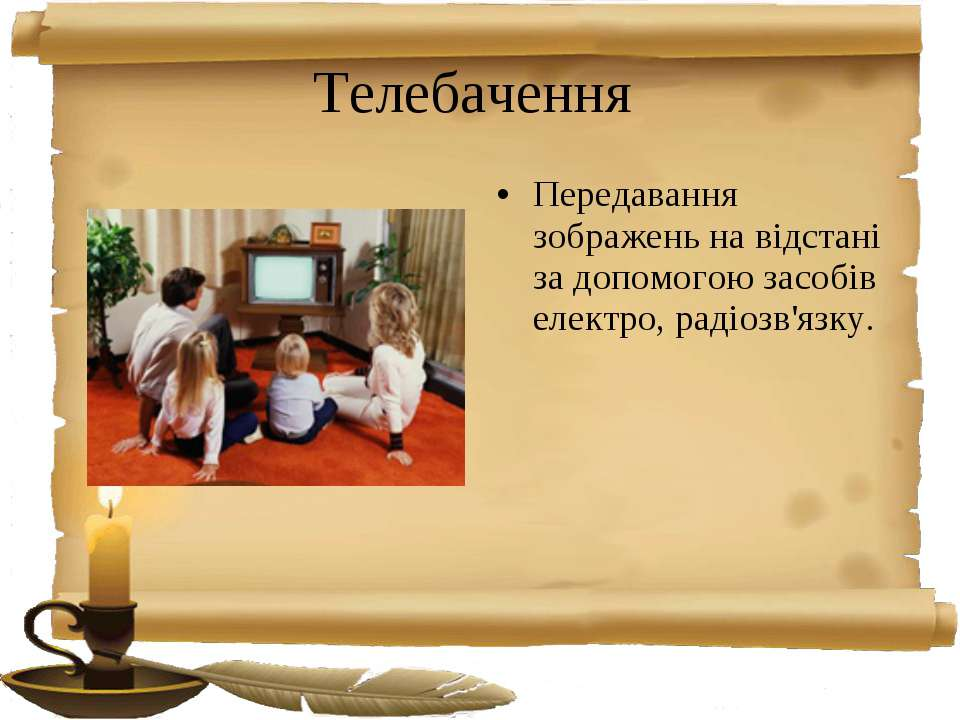 Телебачення Передавання зображень на відстані за допомогою засобів електро, р...