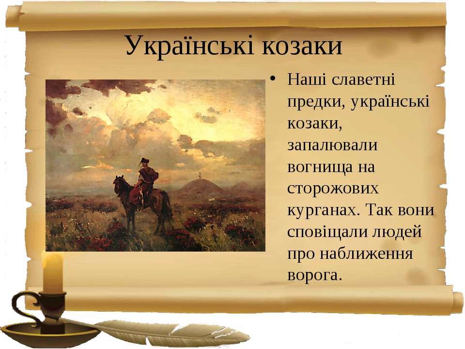 Українські козаки Наші славетні предки, українські козаки, запалювали вогнища...