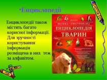 Енциклопедії Енциклопедії також містять багато корисної інформації. Для зручн...
