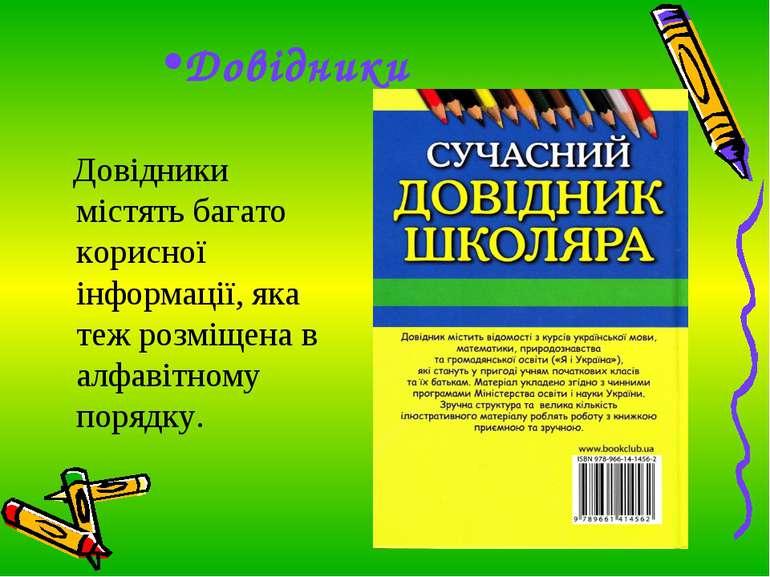 Довідники Довідники містять багато корисної інформації, яка теж розміщена в а...