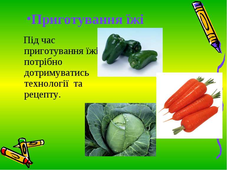 Приготування їжі Під час приготування їжі потрібно дотримуватись технології т...