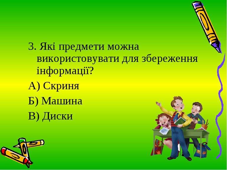 3. Які предмети можна використовувати для збереження інформації? А) Скриня Б)...