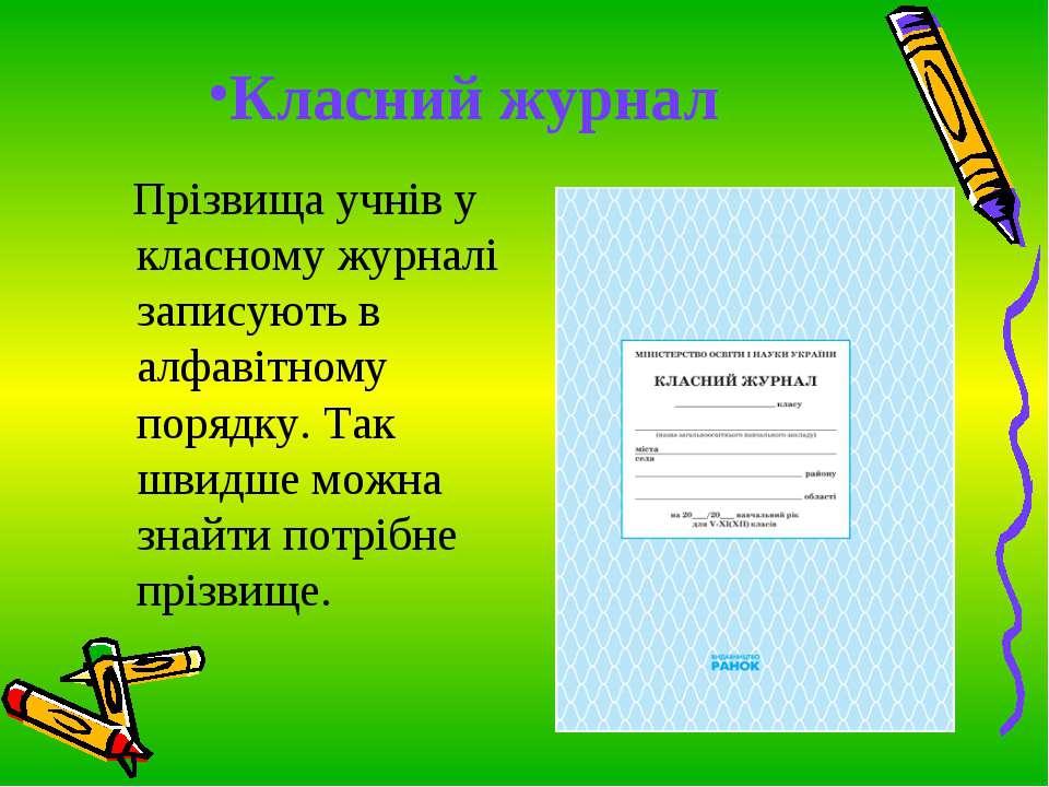 Класний журнал Прізвища учнів у класному журналі записують в алфавітному поря...